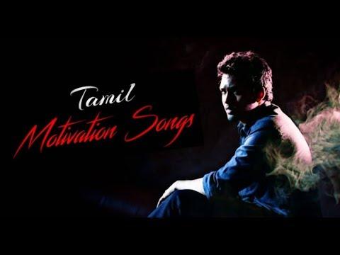 Tamil Motivation Songs | Audio Jukebox Vol - 1