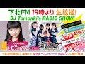 下北FM!2018年11月8日(ShimokitaFM)  DJ Tomoaki'sRADIO SHOW! アシスタントMC…