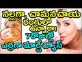 How To Get Skin Whitening in 7 days | Fruit Juice For Glowing Skin |