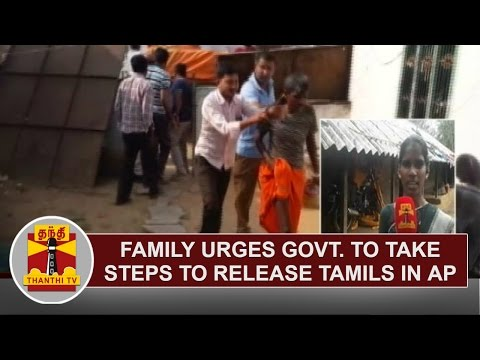 Family urges Govt to take steps to release Tamils in Andhra | Thanthi TV