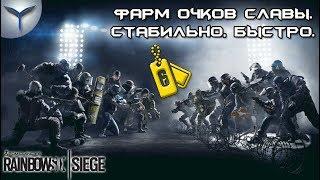 Tom Clancy's Rainbow Six® Siege. Заработок очков славы. Стабильный, быстрый.