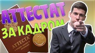 "За Кадром - ""АТТЕСТАТ"""
