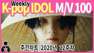 [주간차트 2020년 22주차] 금주의 KPOP 아이돌 뮤직비디오 순위 100 - 2020년 5월 31일 ★…