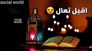 حالة واتس رمضان | ماهر زين | رمضان كريم ????