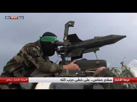 سلاح حماس.. على خطى حزب الله