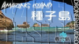 種子島 -  Amazing Island  - Phantom 4 PRO Plus