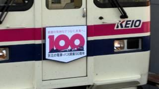 京王電鉄 バス創立100周年HM付き 各停 若葉台行き 橋本にて