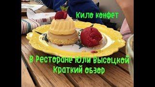 Смотреть видео Ресторан Юли Юлии Высоцкой Food Embasy Москва / Куда сходить в Москве онлайн
