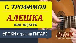Алешка (С.Трофимов) Аккорды. Как играть на гитаре обучение..Песни под гитару.