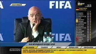 ФИФА одобрил VAR на Чемпионате мира