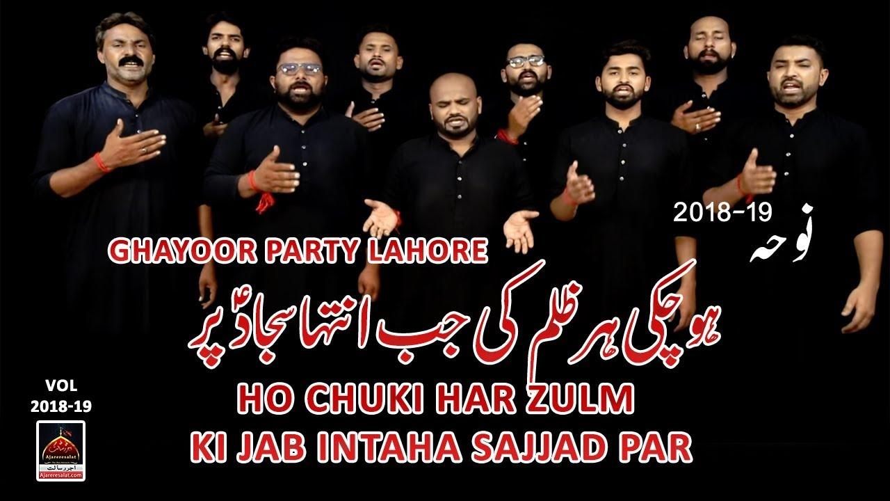 Noha - Ho Chuki Har Zulm Ki Jab Intaha Sajjad Par - Ghayoor Party Lahore -  2018 | Noha Imam Sajjad