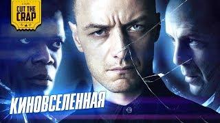 Киновселенная Шьямалана | Хронология фильмов