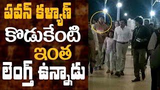 Pawan Kalyan's son Akira Nandan shocking height || #PawanKalyan || Indiaglitz Telugu