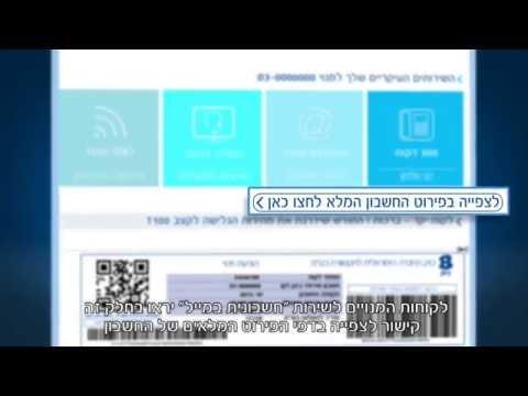 Bezeq Instructional video No 1+2