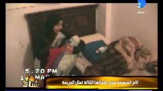 برنامج العاشرة مساء|حصريا وبالفيديو.أم تجردت من كل معانى الأمومة تمثل عملية قتل أطفالها الثلاثة