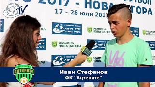 Летен турнир по футбол 2017 - първа седмица