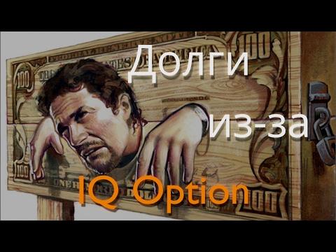 Торгую на счету подписчика у брокера IQ Option + Стратегия.