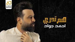 احمد جواد - هم تدري ( حصريا ) | Ahmed Jwad - Ham Tadre 2021
