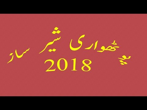New Pothwari Sher Saaz || Best (2018) pothwari saaz  worth listening || pothwari saaz new thumbnail