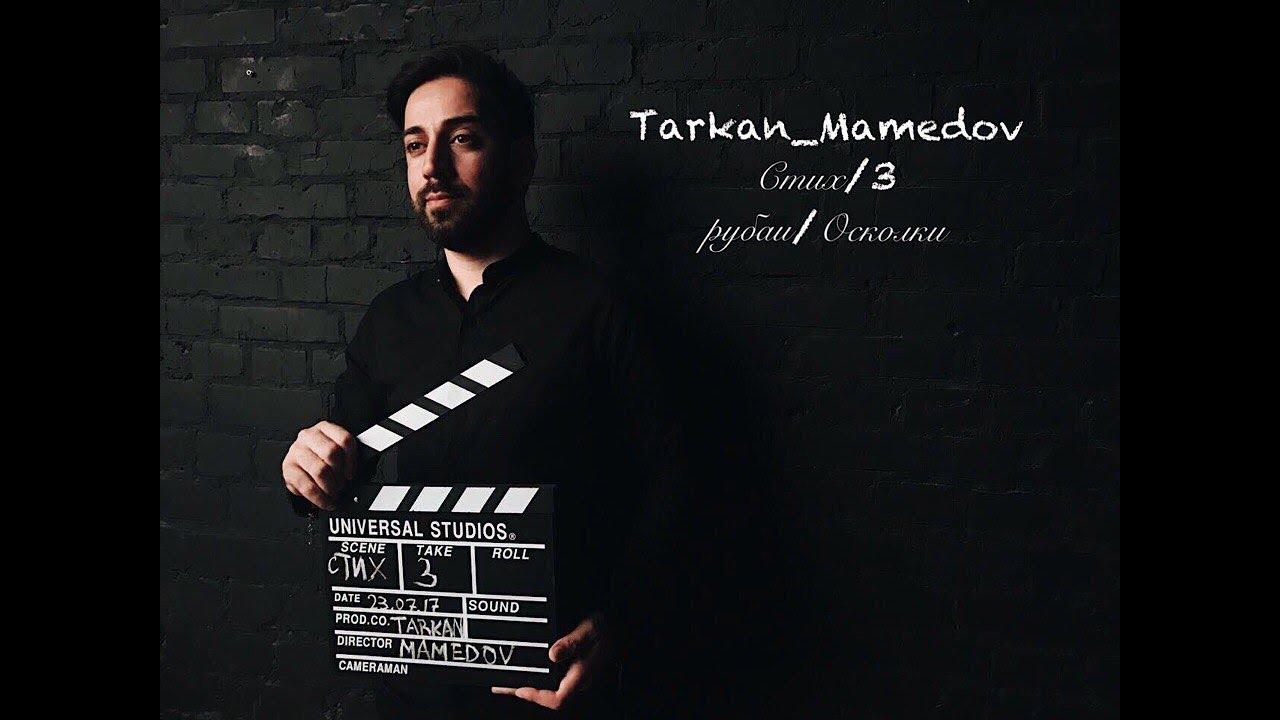 Никогда by tarkan mamedov on amazon music amazon. Com.