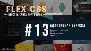Flex CSS || Верстка Сайта Портфолио - #13 || Уроки Виталия Менчуковского