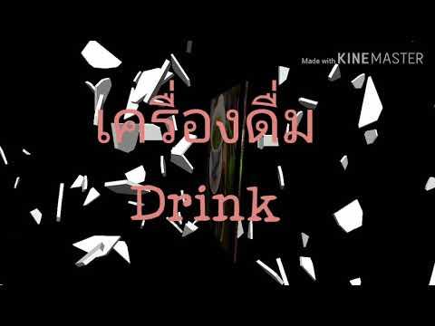 เรียนชื่อของอาหารและเครื่องดื่ม เป็นภาษาไทยและภาษาอังกฤษ