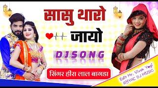 2018 का New धमाकेदार D.J song | Superhit Rajasthani Marwadi Dj Song|Singer Heera Bagdaa