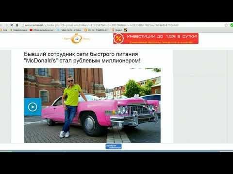 Чтение писем за деньги на WMmail ru — лучший заработок на кликах в интернете