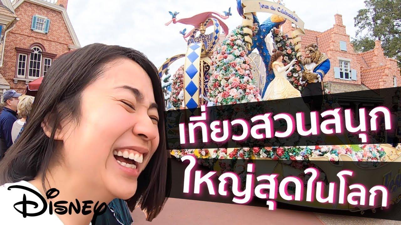 เที่ยวสวนสนุกที่ใหญ่สุดในโลกและเจ้าหญิงดิสนีย์  | Disney World (Eng Sub)