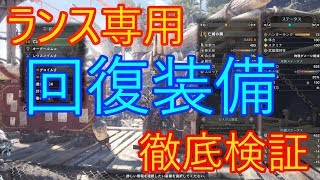 【MHW】ランス専用 回復装備 徹底検証
