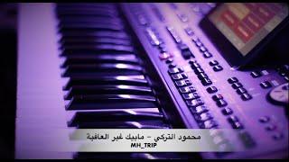 عزف مابيك غير العافية - محمود التركي 2020 | BY MH_TRIP