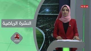 النشرة الرياضية | 18 - 11 - 2019 | تقديم صفاء عبد العزيز | يمن شباب