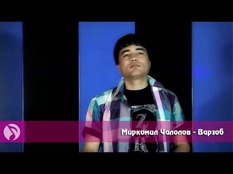 МИРКОМИЛ ЧАЛОЛОВ ИСТАРАВШАН МП3 СКАЧАТЬ БЕСПЛАТНО