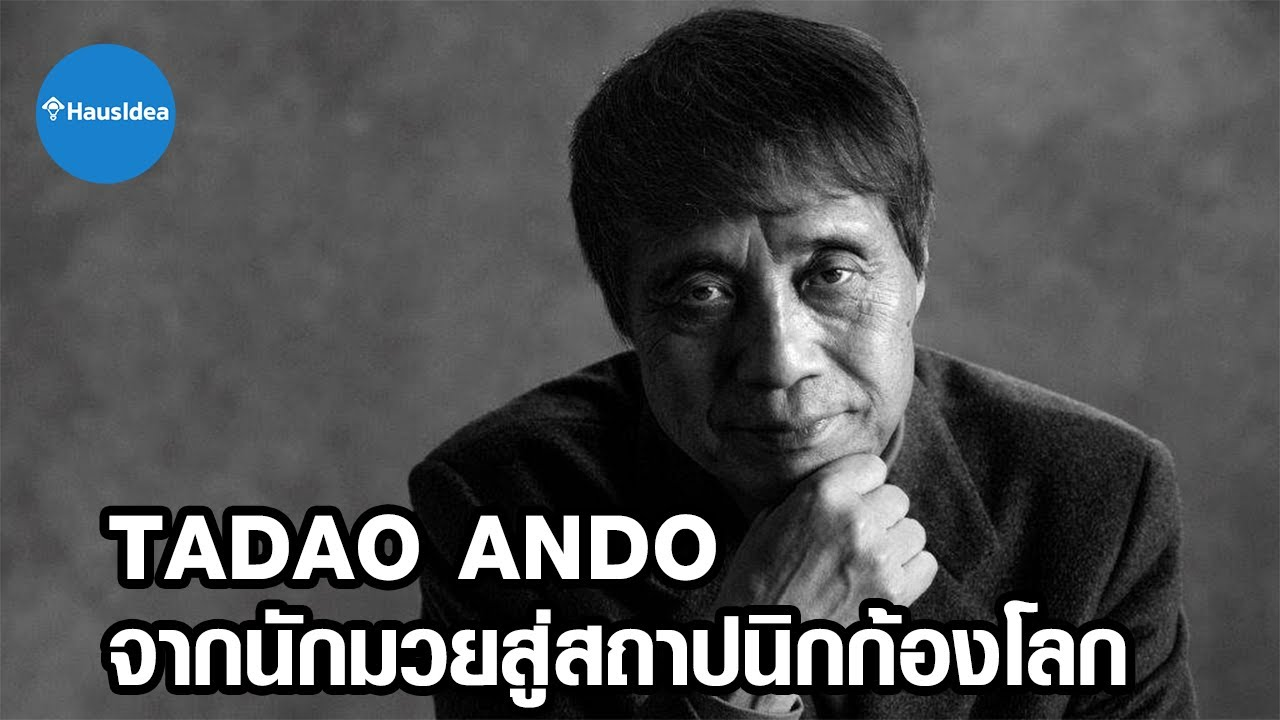 Tadao Ando จากนักมวยสู่สถาปนิกชื่อก้องโลก | HausIdea