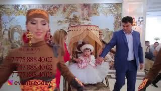 ВЫВОД НА ТРОНЕ АСТАНА/ ТУСАУ КЕСУ АСТАНА