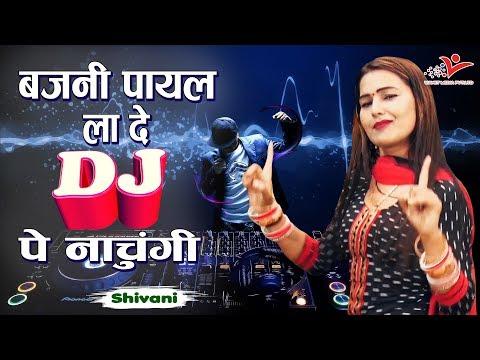 Shivani New DJ Song || बजनी पायल ला दे DJ पे नाचूंगी || Bajni Payal La De || Ladies Lokgeet