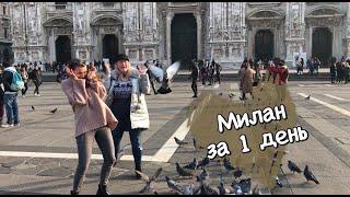 Милан за 6 минут: Дуомо, любовь, русалки, итальянский пикник и порно по телеку