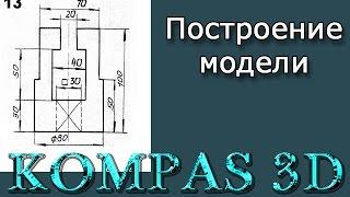 КОМПАС-3D. Урок №4. Вариант 13. Построить 3D модель по виду спереди.