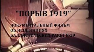 Советский документальный фильм