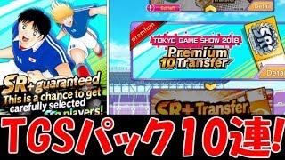 【たたかえドリームチーム グローバル版】実況#597 TGSパック10連!TGS Special pack 10 Pulls!【Captain tsubasa dream team】