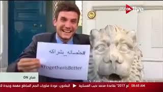 السفير البريطاني بالقاهرة يطلق مبادرة لدعم دور وقيادة المرأة المصرية .. فيديو