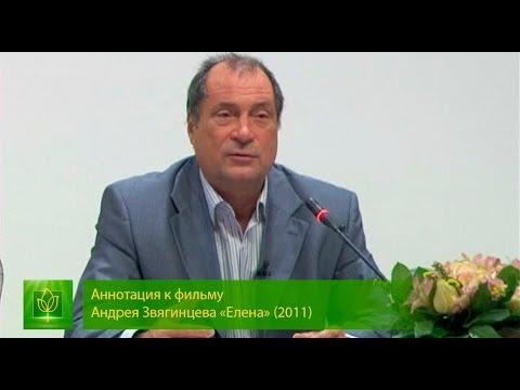 Аннотация к фильму Елена Андрея Звягинцева