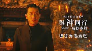 08/08【與神同行:最終審判】超精彩片段暨角色介紹花絮!