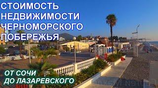 Квартира дом таунхаус от Сочи до Лазаревского