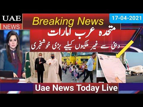 UAE News | Uae News Today live | Dubai Update | UAE Dubai Update | UAE Update | UAE News Official