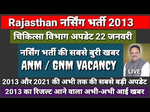 Rajasthan Nursing Vacancy 2021//22 January Nursing Bharti ANM GNM 2013 New ANM Bharti Latest Update