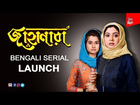 Jahanara | Bengali serial Launch | Colors Bangla