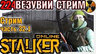 Сталкер Онлайн ВЕЗУВИЙ СТРИМ Stalker Online