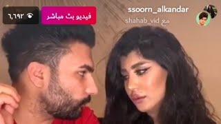 ساره الكندري ترقص في بث مباشر مع شهاب الملح شهاب الكويتي بث مباشر #مشاهير