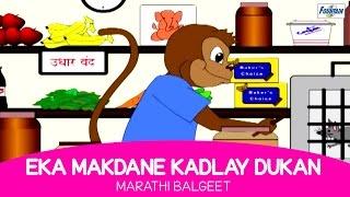 Eka Makadane Kadhale Dukan - Marathi Balgeet For Kids